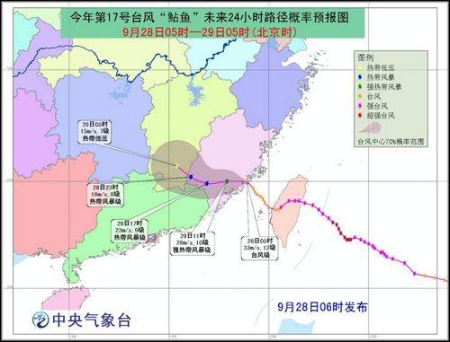 """台风""""鲇鱼""""登陆福建省泉州台风橙色预警发布"""