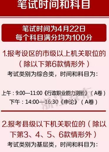 2017年浙江计划考录6466名公务员 3月11日起报名