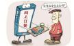 破解食品安全监管难题 网络餐饮监管重在落实