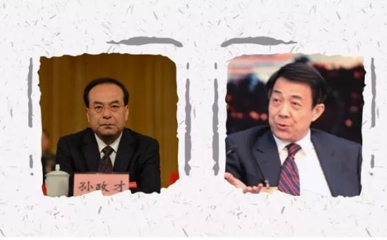 长安街知事| 政治腐败两大典型:薄熙来、孙政才