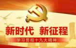 学习贯彻党的十九大精神中央宣讲团在香港特区宣讲