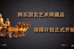 国玄艺术网购买藏品保障计划