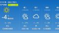 """本周河南气温骤降8℃雨雪纷飞11月天气的""""谢幕""""很精彩"""