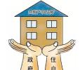 北京近期将陆续有3.5万套共有产权房开放申购