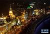 """上海外滩跨年""""待客""""32万人次 警方一级勤务保安全"""