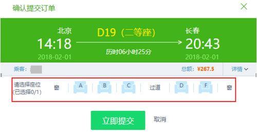 """金沙娱乐官方总网址:大数据预测:2018年春运将呈现""""北松南紧"""""""