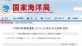 中国海警舰船编队1月7日在我钓鱼岛领海巡航