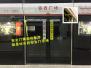 沈阳地铁1号线铁西广场站11日起局部施工75天