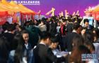 2018届河南籍免费师范生 专场招聘1月25日举行