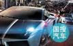 一汽-大众明年推3款新能源车 含两款纯电动
