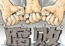 """2018反腐败新动向 中纪委剑指""""两面人两面派"""""""