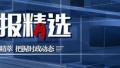 【党报精选】各地干部群众热议十九届二中全会公报