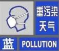 雪霁天难晴!今日8时起,江苏启动重污染天气蓝色预警