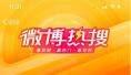 """新浪微博热搜榜恢复上线:增设""""新时代""""版块"""