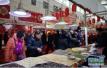 春節前年貨市場觀察:居民消費升級 公款消費難覓