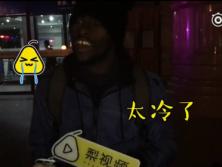 非洲留学生在中国过冬:我穿了四件!