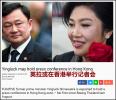 """泰媒:英拉将在香港召开记者会 号召支持者为其兄妹""""平反"""""""