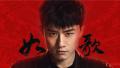 《烈火如歌》首曝主题曲MV 张杰倾情献唱