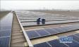 河南将新增光伏发电规模 优先支持9个贫困县