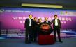 2018中国国际养老产业发展高峰论坛开幕