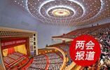 华媒看两会:多维度聚焦中国外交 点赞大国担当