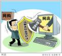 北京消协发布统计分析 四网购平台采样不达标率过半?