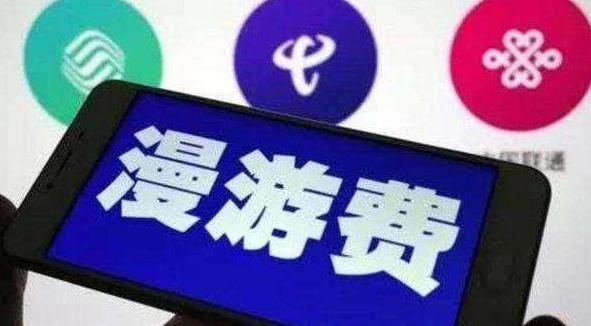"""北京赛车怎么玩赚钱:漫游费取消了 最受惠的还是""""有钱人""""?"""