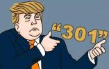 """曾掐死日本的""""301调查""""是什么?美国曾对中国5次动用,这次又有啥影响?"""
