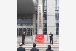 国家监察委员会举行揭牌和宪法宣誓仪式 赵乐际出席并讲话