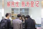南京不动产登记中心推10多项惠民举措 看看有啥!
