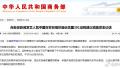 中国起诉!中国在世贸组织起诉美国301征税建议措施