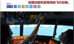 欧洲民航机构警告:未来72小时内这个空域要小心