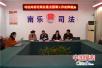 南乐县司法局召开党组会议 强调工作纪律严明工作职责