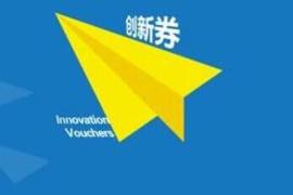 洛阳2018年科技创新券开始申领