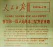 东方红一号发射时的中国