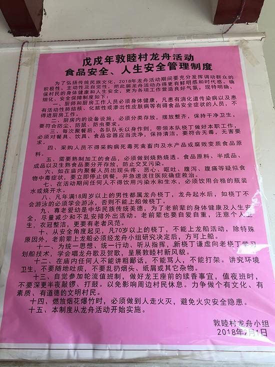 敦睦村于今年2月出台的龙舟活动管理制度。