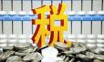 国家降税再放大招 江苏半天7541户纳税人受益
