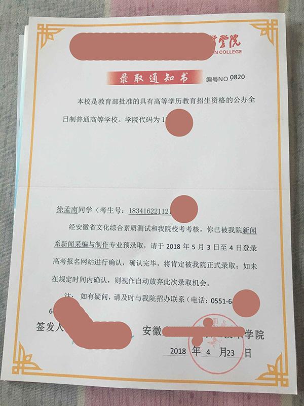 """大通彩票导航:安徽""""零分考生""""获大专录取通知书:不为学历,为体验生活"""