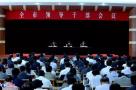 东营市领导干部会议召开 李宽端任东营市委书记
