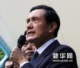 """马英九呼声高涨 台民众高喊:""""再选一次领导人"""""""