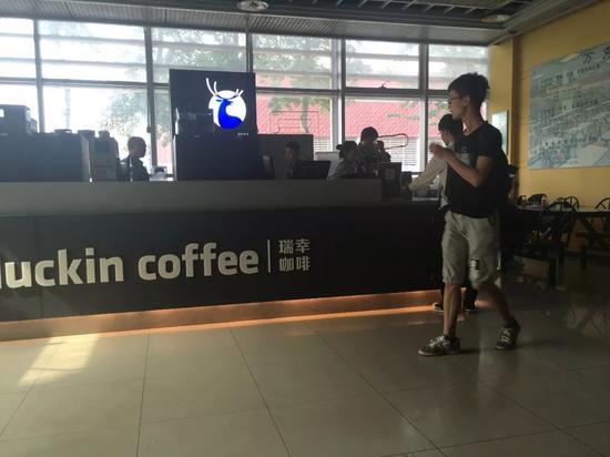北科大一学生食堂内的瑞幸咖啡柜台 | 图 赵雷