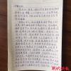 母亲逆行被罚怒怼交警 15岁女儿写信替妈妈道歉