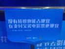 """网友曝光淘票票""""没有姑娘也能占便宜""""影院海报 淘票票道歉"""