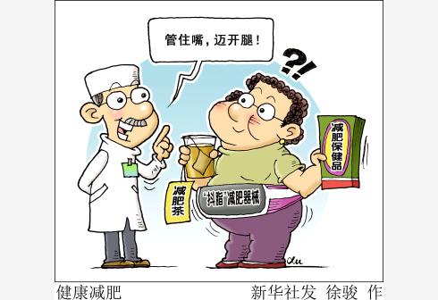 澳门新金沙投注:体重是吃出来的!吃1包薯条要跑6公里才能消耗