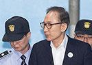 韩国前总统出庭受审
