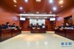 张文中诈骗、单位行贿、挪用资金再审案将于5月31日开庭