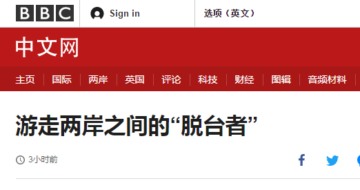 BBC为部分台湾人发明了一个词脱台者 目测要火