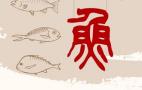 8个理由让你爱上吃鱼