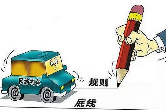 """七部门祭出""""紧箍咒"""" 网约车迎密集监管风暴"""