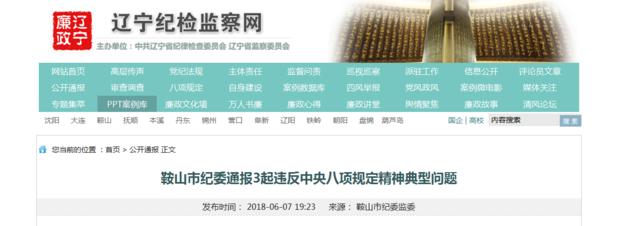 鞍山市纪委通报3起违反中央八项规定精神典型问题